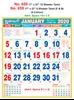 R658 Tamil Monthly Calendar 2020 Online Printing