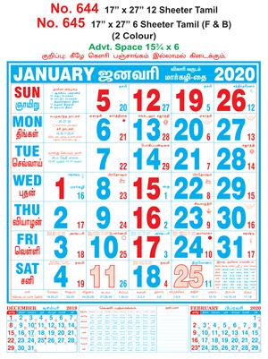 R645 Tamil (F&B)  Monthly Calendar 2020 Online Printing