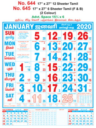 R645 Tamil (F&B)  Monthly Calendar 2020 Online Printing