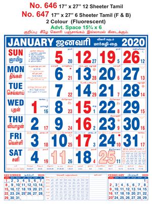 R647 Tamil(Flourescent)  (F&B) Monthly Calendar 2020 Online Printing