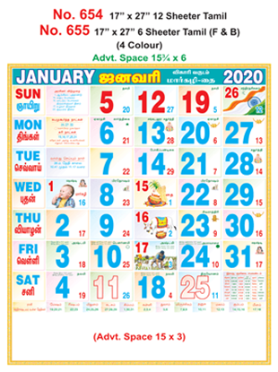 R655 Tamil (F&B)  Monthly Calendar 2020 Online Printing