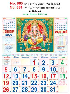 R661 Tamil (F&B)  Gods Monthly Calendar 2020 Online Printing
