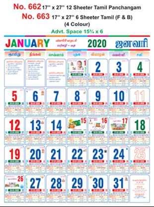 R663 Tamil (Panchangam) (F&B)  Monthly Calendar 2020 Online Printing