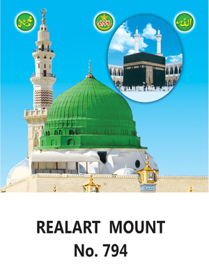 D 794 Mecca Madina Daily Calendar 2020 Online Printing