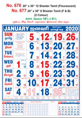 R676 Tamil(Flourescent) Monthly Calendar 2020 Online Printing