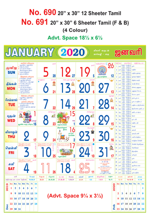 R690 Tamil Monthly Calendar 2020 Online Printing