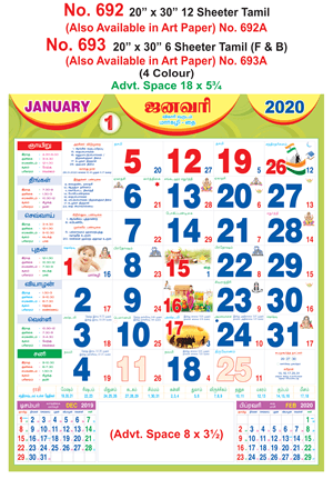 R692 Tamil Monthly Calendar 2020 Online Printing