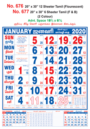 R677 Tamil(Flourescent) (F&B)  Monthly Calendar 2020 Online Printing
