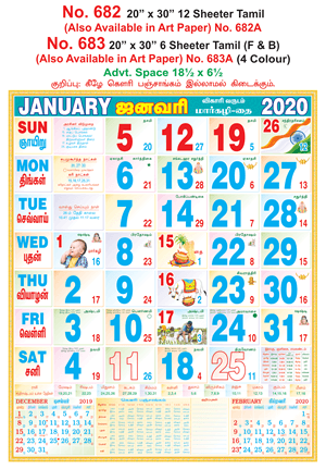 R683 Tamil  (F&B) Monthly Calendar 2020 Online Printing