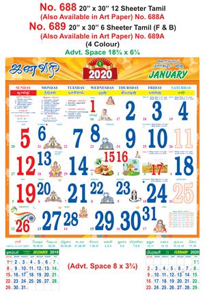 R689 Tamil (F&B) Monthly Calendar 2020 Online Printing