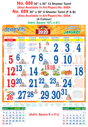 R689 Tamil (F&B) Monthly Calendar 2020 Online Printing
