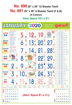 R691 Tamil (F&B)  Monthly Calendar 2020 Online Printing