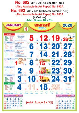 R693 Tamil (F&B) Monthly Calendar 2020 Online Printing