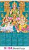 R 184 Diwali Pooja Real Art Calendar 2020 Printing