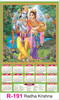 R 191 Radha Krishna Real Art Calendar 2020 Printing