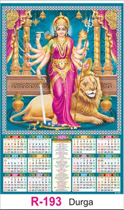 R 193 Durga Real Art Calendar 2020 Printing