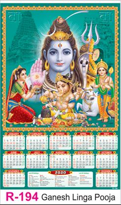 R 194 Ganesh Linga Pooja Real Art Calendar 2020 Printing
