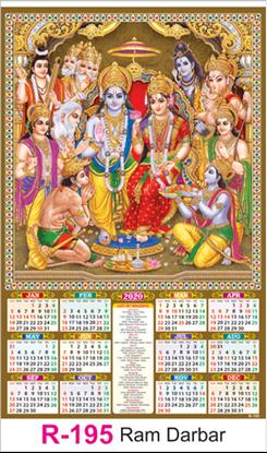 R 195 Ram Darbar Real Art Calendar 2020 Printing