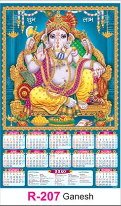 R 207 Ganesh Real Art Calendar 2020 Printing