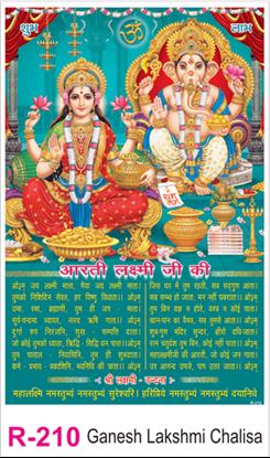 R 210 Ganesh Lakshmi Chalisa Real Art Calendar 2020 Printing