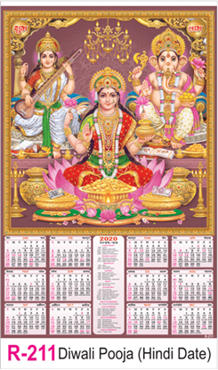 R 211 Diwali Pooja ( Hindi Date )  Real Art Calendar 2020 Printing