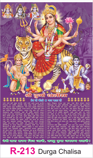 R 213 Durga Chalisa Real Art Calendar 2020 Printing