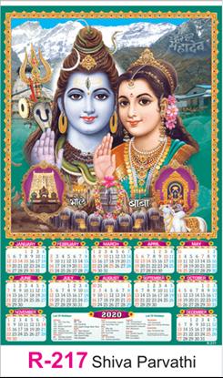 R 217 Shiva Parvathi Real Art Calendar 2020 Printing