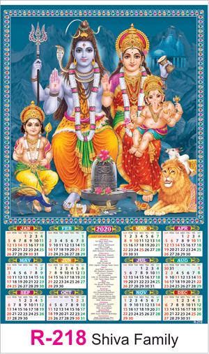 R 218 Shiva Family Real Art Calendar 2020 Printing