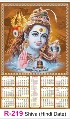 R 219 Shiva ( Hindi Date ) Real Art Calendar 2020 Printing