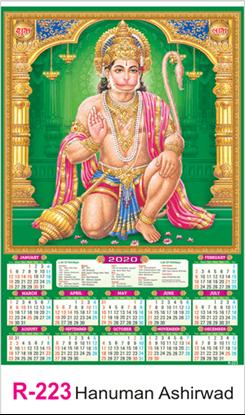 R 223 Hanuman Ashirwad Real Art Calendar 2020 Printing