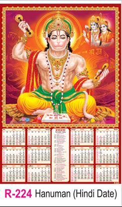R 224 Hanuman ( Hindi Date ) Real Art Calendar 2020 Printing