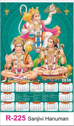 R 225 Sanjivi Hanuman Real Art Calendar 2020 Printing