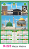 R 228 Macca Madina Real Art Calendar 2020 Printing