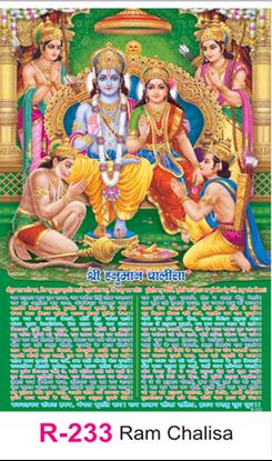 R 233 Ram Chalisa Real Art Calendar 2020 Printing