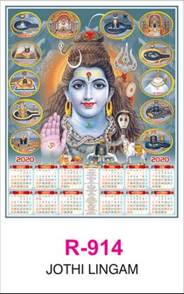 R 914 Jothi Lingam Real Art Calendar 2020 Printing