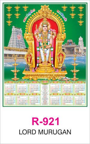 R 921 Lord Murugan Real Art Calendar 2020 Printing