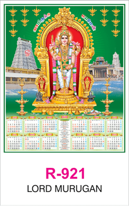 R 921 Lord Murugan Real Art Calendar 2020 Printing