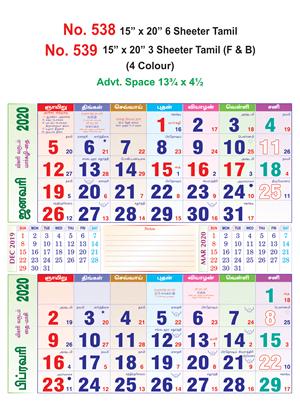 R539 Tamil (F&B) Monthly Calendar 2020 Online Printing
