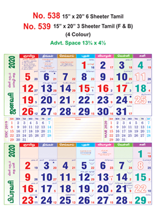 R539 Tamil (F&B) Monthly Calendar 2020 Online Printing