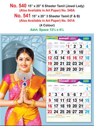 R540 Tamil (Jewel Lady) (F&B) Monthly Calendar 2020 Online Printing