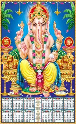 P462 Ganesh Polyfoam Calendar 2020 Online Printing