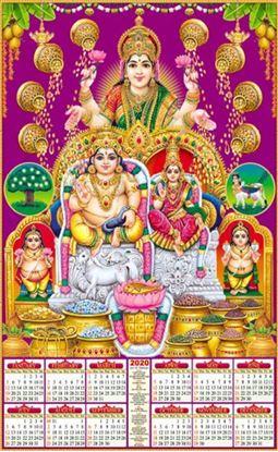 P483 Kuberar Lakshmi Polyfoam Calendar 2020 Online Printing