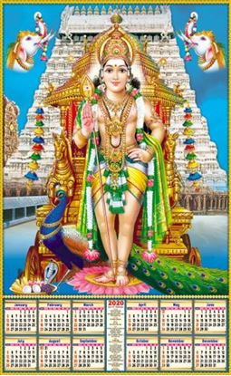 P485 Lord Murugan Polyfoam Calendar 2020 Online Printing