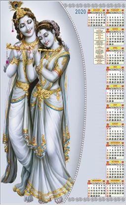 P494 Radha Krishna  Polyfoam Calendar 2020 Online Printing