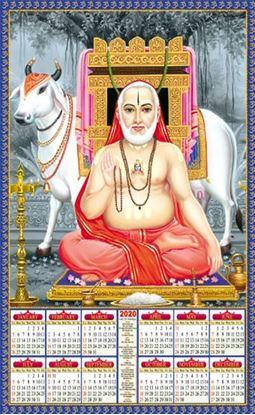 P501 Raghavendra Swamy Polyfoam Calendar 2020 Online Printing