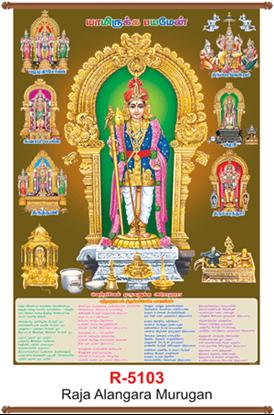 R5103 Raja Alangara Murugan Jumbo Calendar 2020 Online Printing