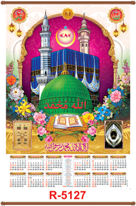 R5127 Mecca Madina Jumbo Calendar 2020 Online Printing