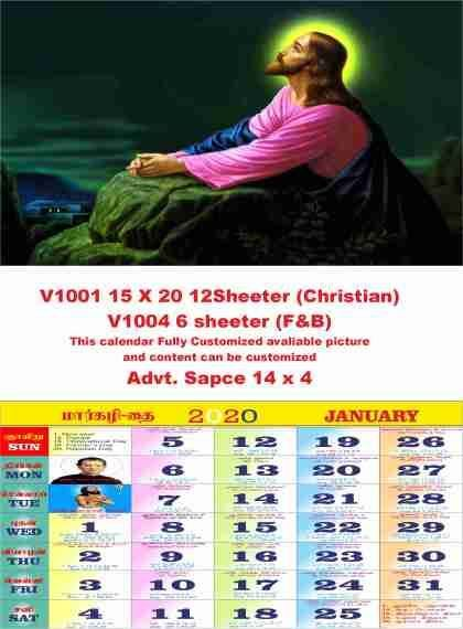 12 Sheet Special Christian Monthly Calendar