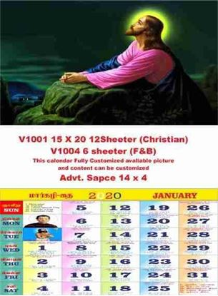 12 Sheet Special Christian Monthly Calendar
