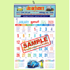 Monthly Calendar Multi Colour Party Advertisement Printing